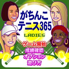 がちんこテニス365LADIES
