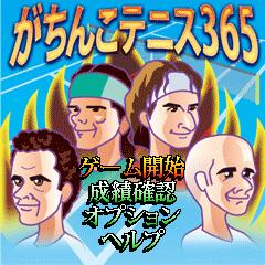 がちんこテニス365